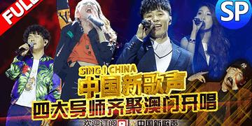 【FULL】SING!CHINA SP.2 20161003 [ZhejiangTV HD1080P]
