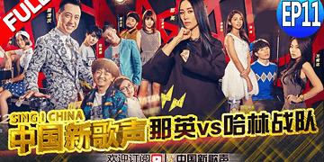 【FULL】SING!CHINA EP.11 20160923 [ZhejiangTV HD1080P]