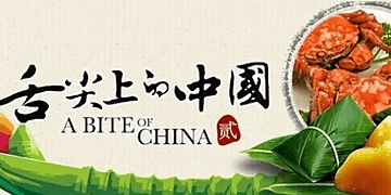 舌尖上的中国II 07 三餐 A Bite of China Season 2 - Three meals for a day 纪录片顶级首播(1080P超清版)