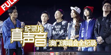 【FULL】True Voice SP.2 SING!CHINA Documentary 20161003 [ZhejiangTV HD1080P]