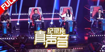 【FULL】True Voice EP.12 SING!CHINA Documentary 20160930 [ZhejiangTV HD1080P]