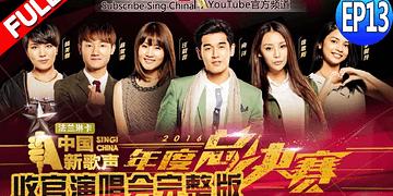 【FULL】SING!CHINA EP.13 20161007 [ZhejiangTV HD1080P]