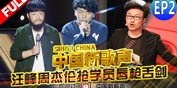 【FULL】SING!CHINA EP.2 20160722 [ZhejiangTV HD1080P]