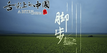 舌尖上的中国II 01 脚步 A Bite of China Season 2 - Footstep 纪录片顶级首播(1080P超清版)